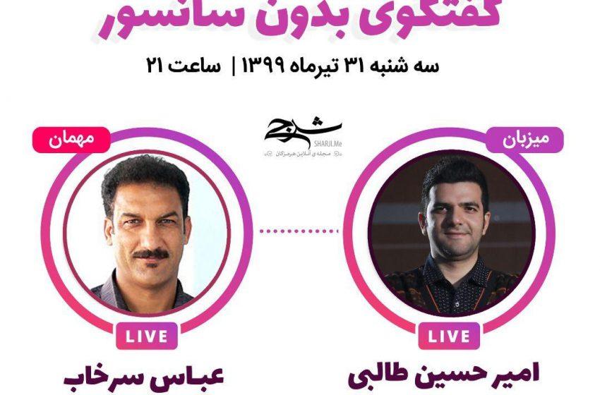 بیست و یکمین برنامه بدون سانسور شرجی با عباس سرخاب