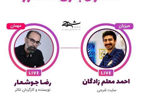 بیست و سومین برنامه بدون سانسور شرجی با رضا جوشعار