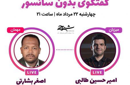 بیست و هفتمین برنامه بدون سانسور شرجی با اصغر بشارتی