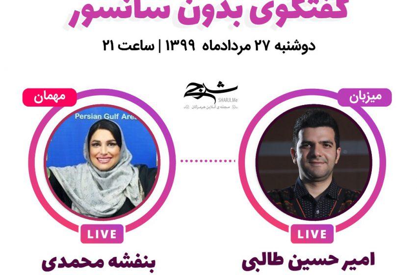 بیست و هشتمین برنامه بدون سانسور شرجی با بنفشه محمدی