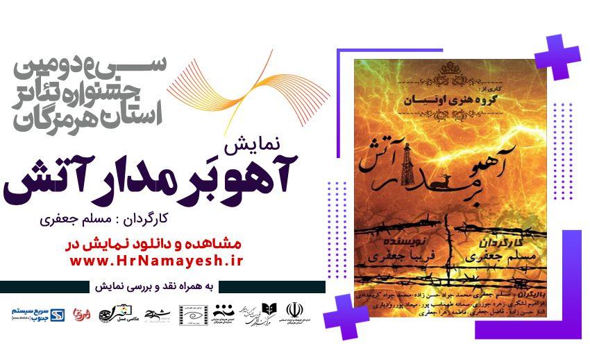 """اجرای نمایش """"آهو بر مدار آتش"""" در سی و دومین جشنواره تئاتر استان هرمزگان"""