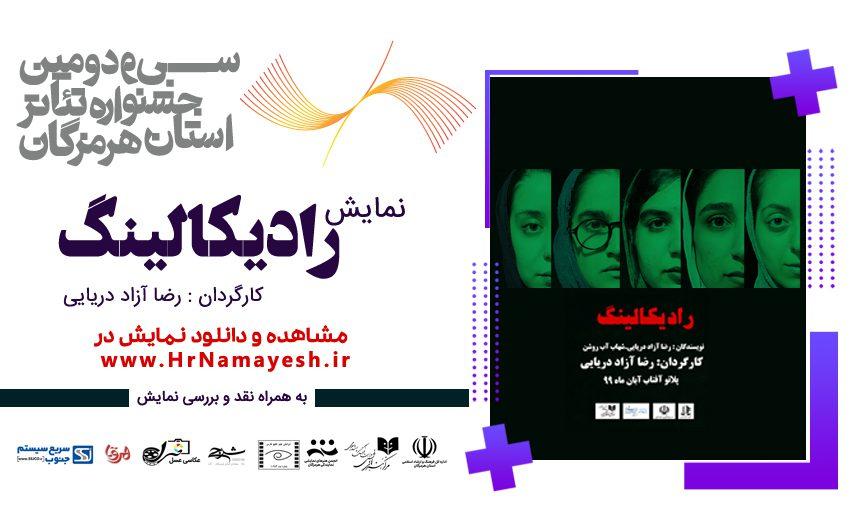اجرای نمایش رادیکالینگ در سی و دومین جشنواره تئاتر استان هرمزگان