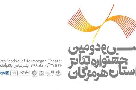 اختتامیه سی و دومین جشنواره تئاتر استان هرمزگان