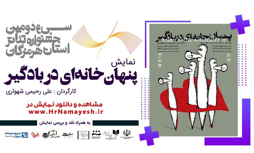 """اجرای نمایش """"پنهان خانه ای در بادگیر"""" در سی و دومین جشنواره تئاتر استان هرمزگان"""