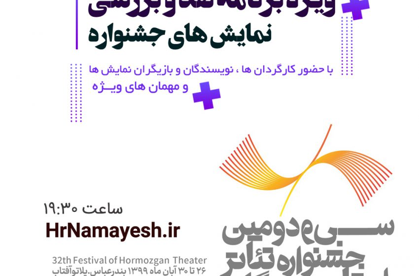 نقد و بررسی شب دوم سی و دومین جشنواره تئاتر هرمزگان