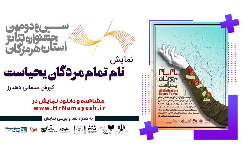 """اجرای نمایش """"نام تمام مردگان یحیاست"""" در سی و دومین جشنواره تئاتر استان هرمزگان"""