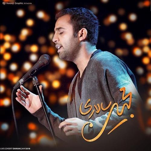اجرای ترانه سرد زمستون با صدای مجید سالاری و همکاری ابراهیم علوی