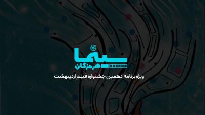 دهمین جشنواره فیلم اردیبهشت